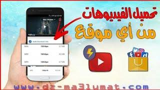 حمل الفيديومات و الموسيقى من اي موقع و قل وداعا لتطبيق tubemat
