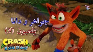 تختيم #3 : جواهر و دانا يلعبون كراش - Crash Bandicoot N. Sane Trilogy
