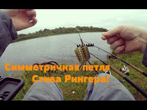 начало ловли рыбы на фидер