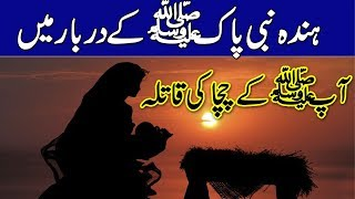 Hinda Nabi Pak SAW Ke Darbar Main I Hinda In Court Of Hazrat Muhammad SAW  Urdu/Hindi Rohail Voice