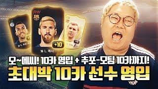 피파3 감스트 : 오~메씨!!! 초대박 메시 10카 + 추포-모팅 10카까지 영입 완료!