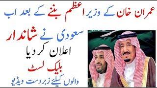 19-8-2018 News | Saudi Arabia Latest News Today Live In Urdu Hindi | Arabia Urdu News | Sahil Tricks