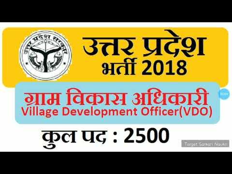 Xxx Mp4 UP Govt Job 2018 II VDO Village Development Officer II Gram Vikas Adhikari Notification LT Exam Date 3gp Sex