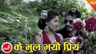 New Nepali Song 2074/2017 | Ke Bhul Bhayo Priya - Narendra Pyasi