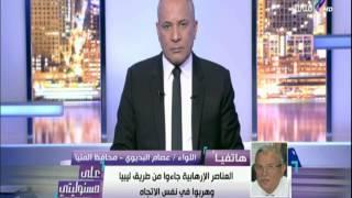 محافظ المنيا : صرف 100 ألف جنيه لأسرة الشهيد و40 ألف جنيه لأسرة المصاب