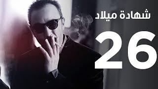 مسلسل  شهادة ميلاد ـ الحلقة السادسة و العشرون  | Shehadet Melad - Episode 26