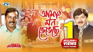Amar Mon Vengeche | Andrew Kishor | Monir Khan | Dipjol | Rubel | Purnima | Bangla Movie Song | HD