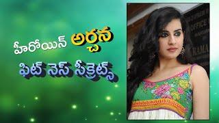 Actress Archana Life style || Fitness secrets || Directed by Raghu Rama Raju