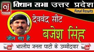Deoband seat Brijesh Singh BJP Win UP Vidhan Sabha Result 2017