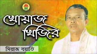 Siraj Boyati - Khoaj Khijir | খোয়াজ খিজির | Bangla Jari Gaan | Music Heaven
