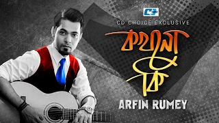Kokhono Ki | Arfin Rumey | Porojonom  | Official Musi Video | Bangla New Song