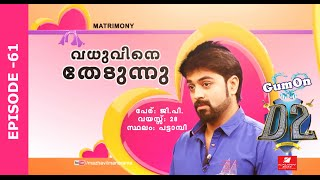 D2 D 4 Dance Ep 61 I GP's matrimony : presenting to you the perfect groom I Mazhavil Manorama