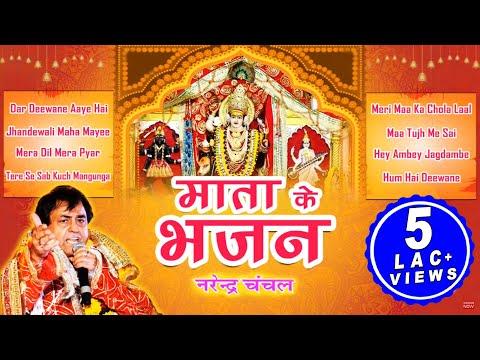 Xxx Mp4 Mata Rani Ke Bhajan Narendra Chanchal Top Navratri Bhajans I Non Stop Full Audio Juke Box 2017 3gp Sex