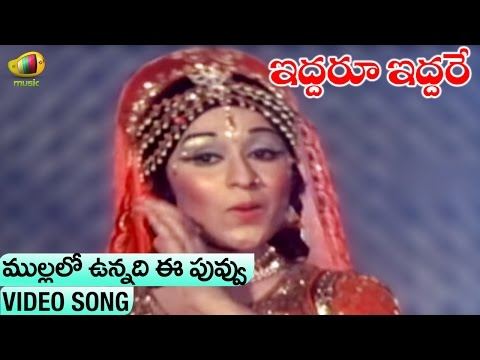 Mullaloo Unnadi Ee Puvvu Video Song | Iddaru Iddare Telugu Movie | Chandrakala | Mango Music