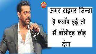 If Tiger Jinda hai flops I will quit Bollywood salman khan people Biography News
