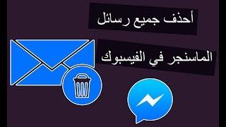طريقة حذف رسائل الفيسبوك ماسنجر دفعة واحدة بضغطة زر!