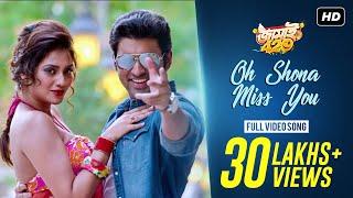 Oh Shona Miss You | Full Video with  বাংলা Lyrics | Jamai 420 | জামাই ৪২০ | 2015