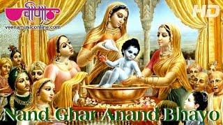Best Krishna Bhajan 2016 | Nand Ke Anand Bhayo Song Full HD | Janmashtami Special Songs