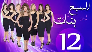 مسلسل السبع بنات الحلقة  | 12 | Sabaa Banat Series Eps