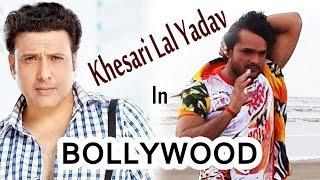 गोविंदा के साथ बॉलीवुड में काम करेंगे खेसारी | Khesari Lal Yadav EXCLUSIVE Interview