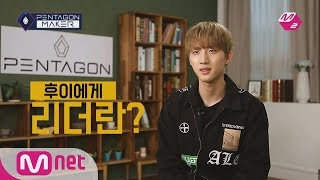 [M2 PentagonMaker] HUI, the Charismatic Leader's Surprising Charm [Individual Talent]