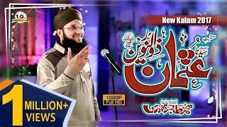 Full HD*Hafiz Tahir Qadri New Manqabat Usman-e-Ghani 2017