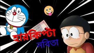 Doraemon funny Bangla Dubbing | Har kipta nobita | Bangla funny video 2017 | ABSSS
