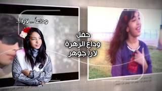 قناة اطفال ومواهب الفضائية حفل وداع الزهرة لارا جوهر مع اللقاءات