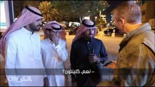 ردود فعل السعوديين بالشارع عند رؤية صورة دونالد ترامب