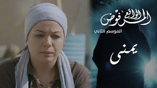 الواقع المرفوض - الموسم الثاني  -  الحلقة الاولى - يمنى