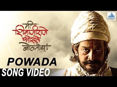 Powada (Maharajanchi Kirti Befam) - Me Shivajiraje Bhosale Boltoy   Superhit Marathi Songs