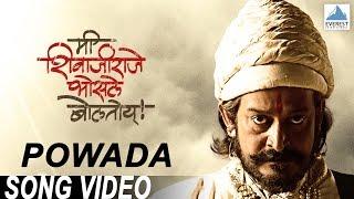 Powada (Maharajanchi Kirti Befam) - Me Shivajiraje Bhosale Boltoy | Superhit Marathi Songs