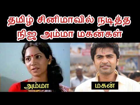 Xxx Mp4 தமிழ் சினிமாவில் நடித்த நிஜ அம்மா மகன்கள் Tamil Actress Son Who Acted In Movies 3gp Sex