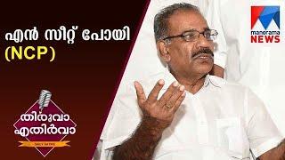 എൻ സീറ്റ് പോയി (NCP)  | Thiruva Ethirva