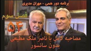 مصاحبه کامل  مهران مدیری با ناصر ملک مطیعی در دورهمی | Dorehami - Naser Malek Motiee -  Part 54