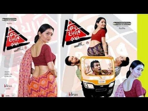Xxx Mp4 Teen Yaari Kotha Bengali Bangla Movie 3gp Sex