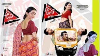 Teen Yaari Kotha Bengali/Bangla movie