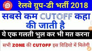 railway group D previous year 2013 cut-off कीतनी गयी थी और अब कीतनी जासकती है