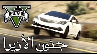 قراند 5 - هجولة أزيرا 2016  شي ماشفتوه .. gta V drift arab