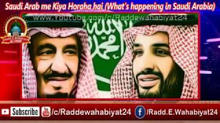 Saudi Arab me Kiya Horaha hai | What