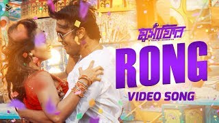 Rong - Belal Khan & Konal | Musafir (2016) | Video Song | Arifin Shuvoo | Marjan Jenifa