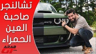 Dodge Challenger SRT Hellcat Redeye 2019 دودج تشالنجر هيلكات العين الحمراء