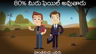 Tricky And Mystery Riddles Only Genius Can Answer In Telugu