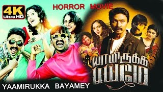 yaamirukka bayamey tamil full movie -4k | யாமிருக்க பயமே | horror & comedy tamil movie 2016