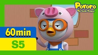 [Pororo S5] Full episodes S5 #21 - #26 (66min) | Kids Animation | Animation Comliation | Pororo