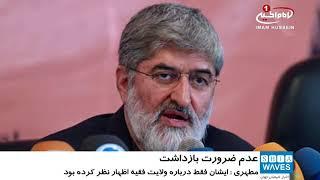نایب رییس مجلس ایران : بازداشت آیت الله سیدحسین شیرازی ضرورتی نداشت
