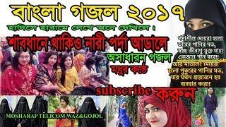 Bangla Gojol । সাবধানে থাকিও নারী পদার আডালে । SABDANE THAKIO NARY PORDAR ADALE । মধুর কন্ঠে গজল