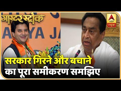 Kamal Nath की सरकार गिरने और बचाने का पूरा समीकरण समझिए ABP News Hindi