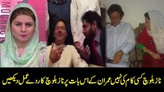 Naz Baloch reacts to Imran Khan's 'useless' comment