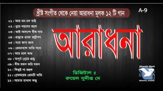 Christian Bangla Songs (আরাধনা)